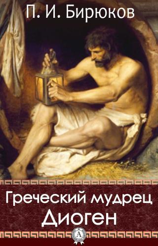 Греческий мудрец Диоген