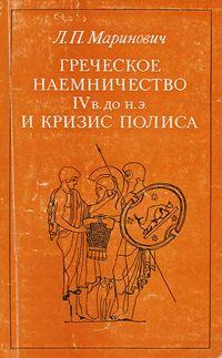 http://www.rulit.me/data/programs/images/grecheskoe-naemnichestvo-iv-v-do-n-e-i-krizis-polisa_369538.jpg
