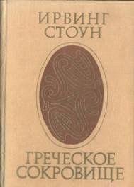 Греческое сокровище