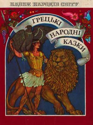 Грецькі народні казки