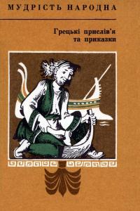 Грецькі прислів'я та приказки