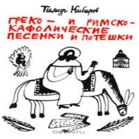 Греко- и римско-кафолические песенки и потешки