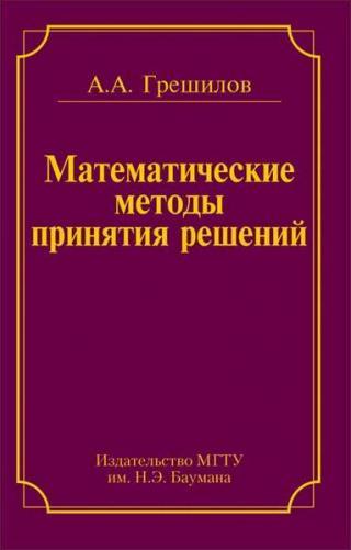 Грешилов А.А. Математические методы принятия решений
