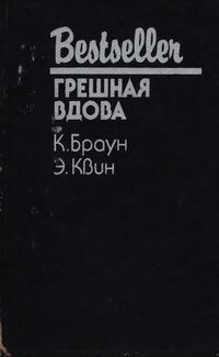 Грешная вдова (сборник)