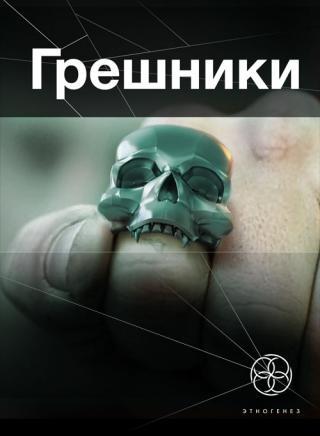 """Грешники. Книга 1. Корпорация """"Кольцо"""""""