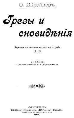 Грезы и сновидения (Сказки. Совр. орф.)