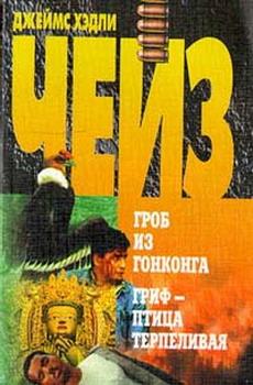 Гриф - птица терпеливая («Репортаж из драконовых гор») [The Vulture Is a Patient Bird, 1969]