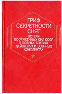 Гриф секретности снят. Потери вооруженных сил СССР в войнах, боевых действиях и военных конфликтах