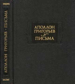 Григорьев А. Письма