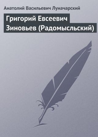 Григорий Евсеевич Зиновьев (Радомысльский)