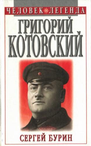 Григорий Котовский: Легенда и быль