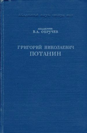 Григорий Николаевич Потанин. Жизнь и деятельность