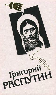 Григорий Распутин. Сборник исторических материалов. В 4 т. Том 3