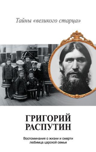 Григорий Распутин. Тайны «великого старца»