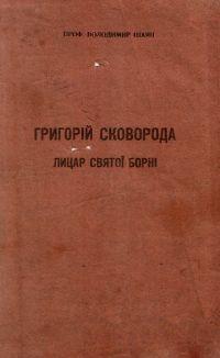 Григорій Сковорода – Лицар святої борні