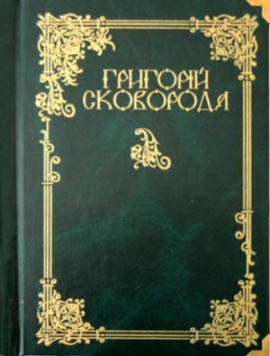 Григорій Сковорода. Повна академічна збірка творів