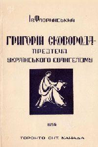 Григорій Сковорода - предтеча українського євангелізму