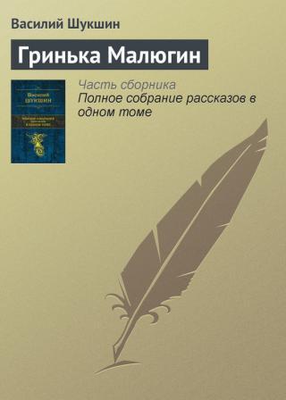 Гринька Малюгин