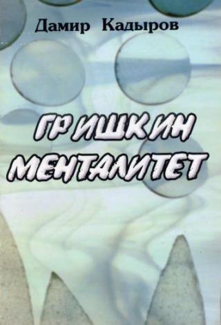 Гришкин менталитет [calibre 1.40.0]