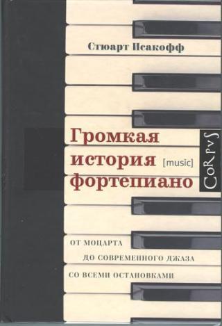 Громкая история фортепиано. От Моцарта до современного джаза со всеми остановками