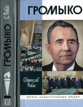 Громыко. Война, мир и дипломатия