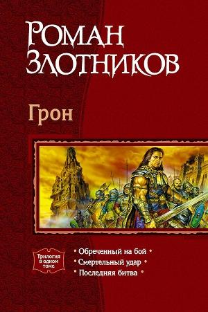 Грон (сборник)