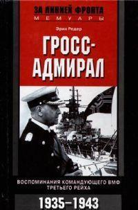 Гросс-адмирал. Воспоминания командующего ВМФ Третьего рейха. 1935-1943