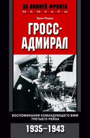 Гросс-адмирал. Воспоминания командующего ВМФ Третьего рейха. 1935-1943 [litres]