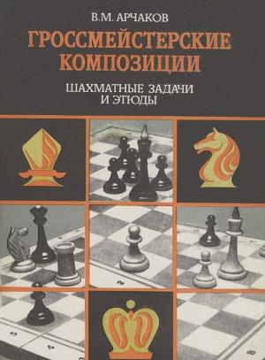 Гроссмейстерские композиции. Шахматные задачи и этюды