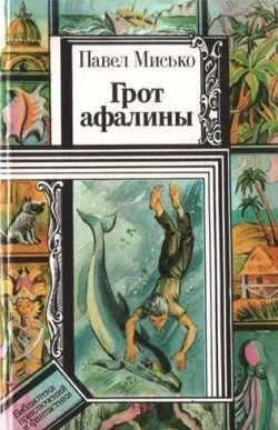 Грот афалины