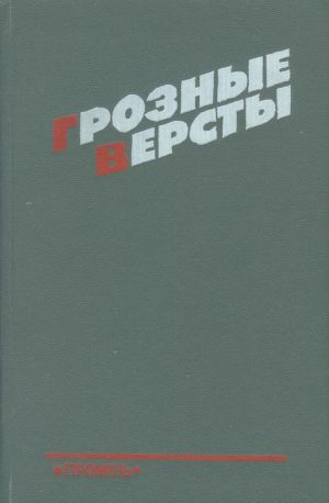 Грозные версты (Днепропетровщина 1941-1944 гг.)