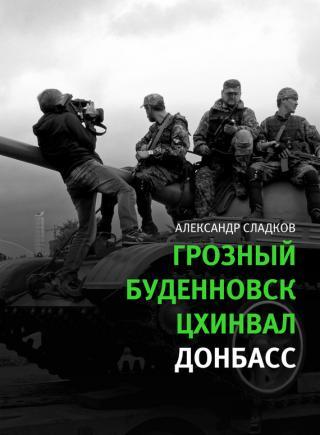 Грозный. Буденновск. Цхинвал. Донбасс