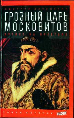 Грозный царь московитов: Артист на престоле