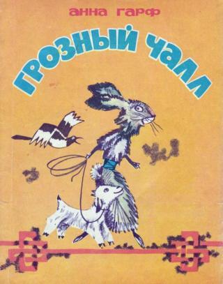 Грозный Чалл [Монгольские сказки]