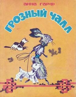 Грозный Чалл (Монгольские сказки)