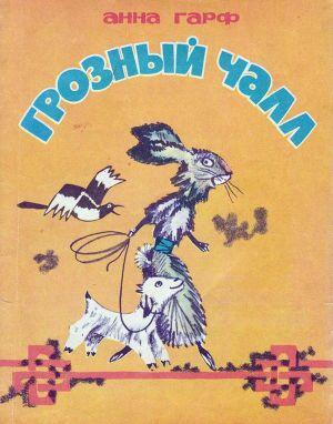 Грозный Чалл (с илл.)