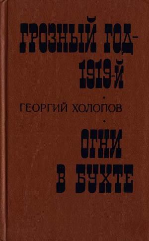 Грозный год - 1919-й. Огни в бухте