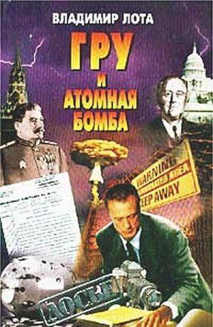 ГРУ и атомная бомба