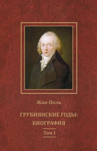 Грубиянские годы: биография. Том I [litres]