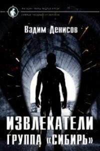 Группа «Сибирь» [СИ]