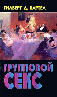 групповой секс книги
