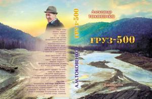 Груз-500 [с иллюстрациями]