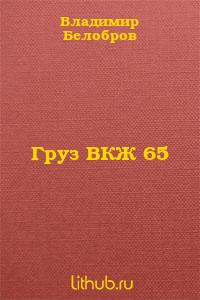 Груз ВКЖ 65