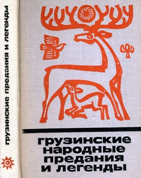 Грузинские народные предания и легенды
