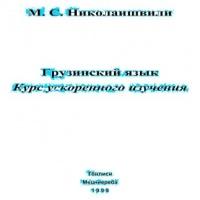 Грузинский язык: Курс ускоренного изучения С.М. Николаишвили