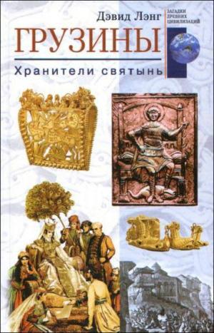 Грузины. Хранители святынь