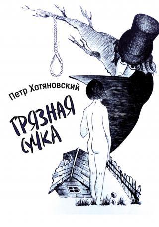 Грязная Сучка [сборник]