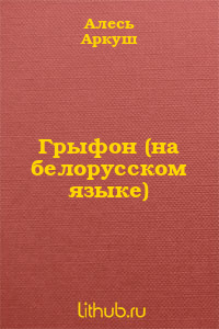 Грыфон (на белорусском языке)