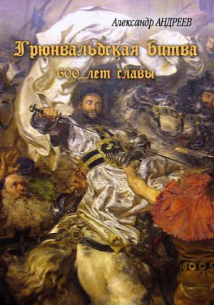 Грюнвальдская битва. 15 июля 1410 года. 600 лет славы