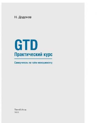GTD. Практический курс. Самоучитель по тайм-менеджменту.